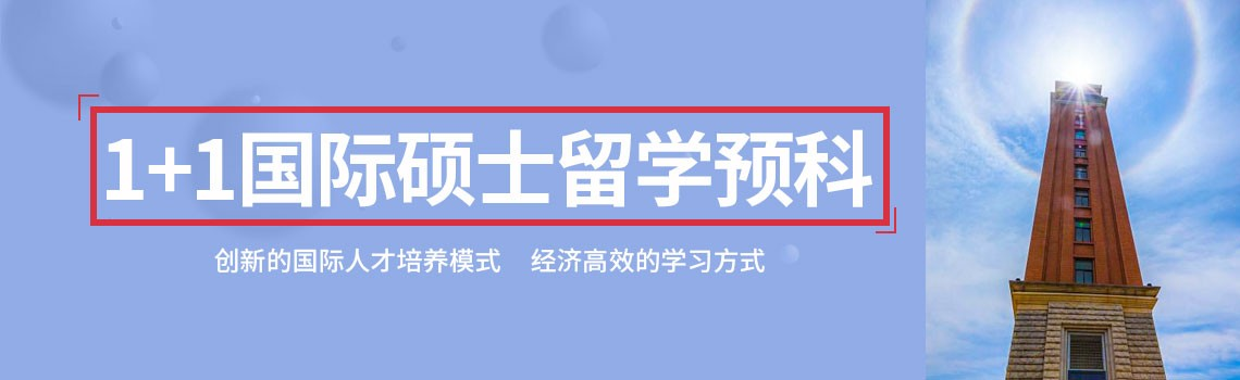 云南大學1+1國際碩士留學預科項目
