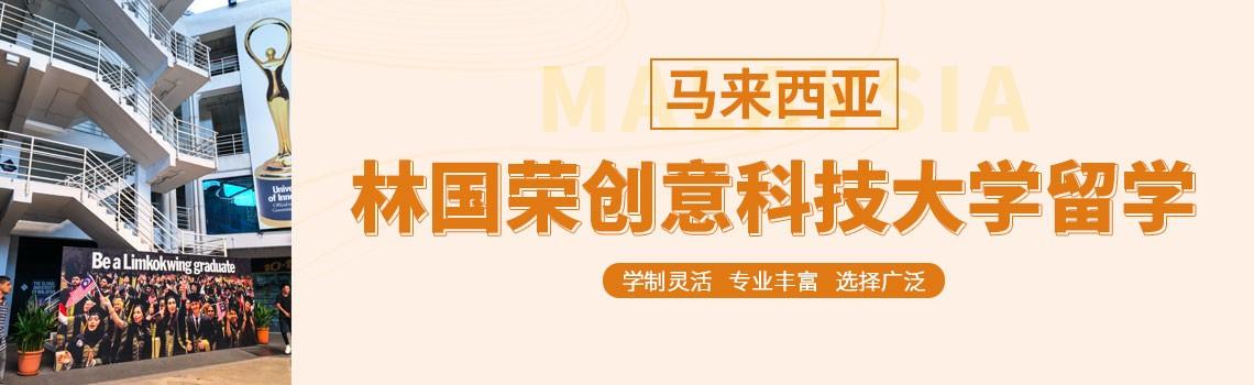 林國榮創意科技大學留學項目招生