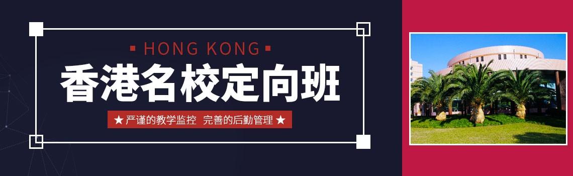 上外賢達經濟人文學院香港名校定向班