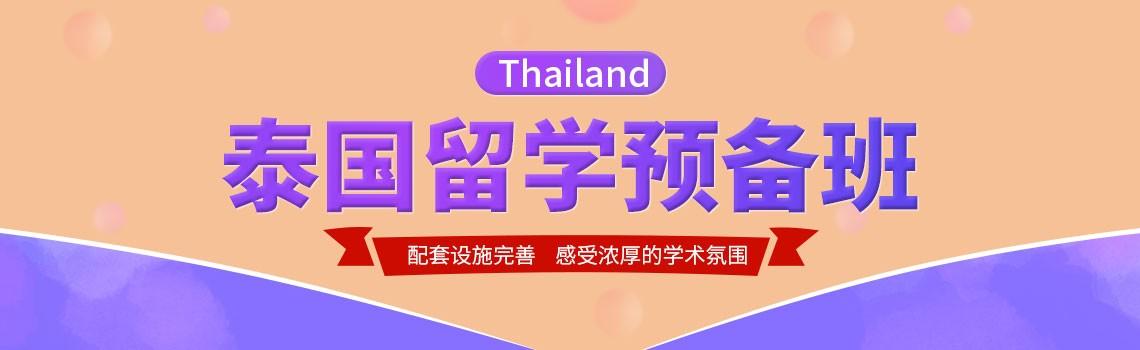 对外经济贸易大学-泰国留学预备班