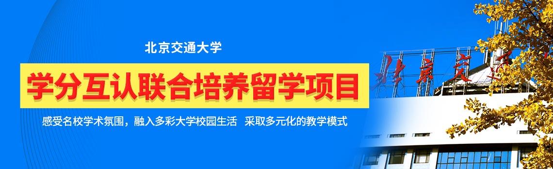 北京交通大学澳大利亚科廷大学2.5+2本科招生简章