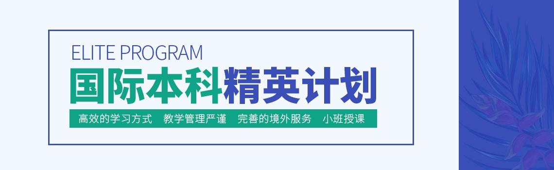 西安交通大学苏州研究院国际本科精英计划