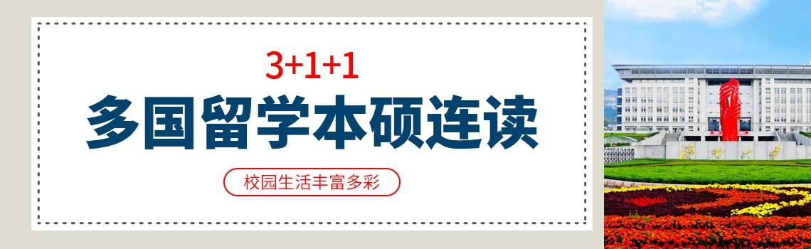 济南大学多国名校亚博国际电子3+1+1本硕连读招生简章