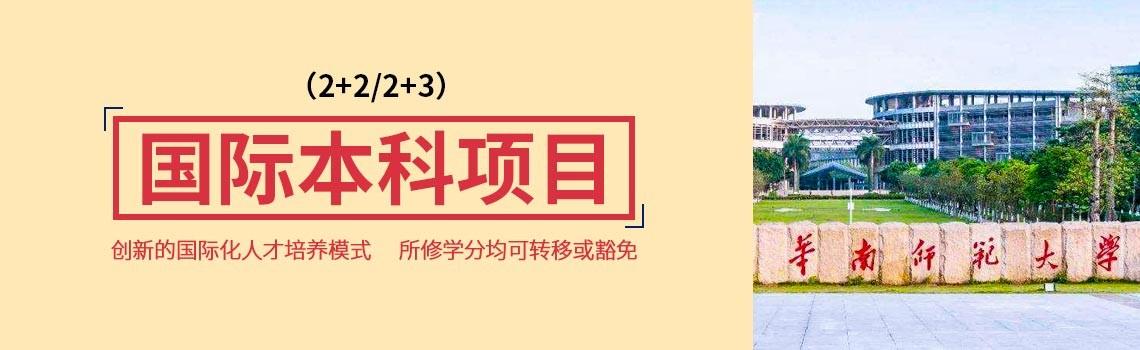华南师范大学国际商学院国际本科项目·2+2/3(商科方向)