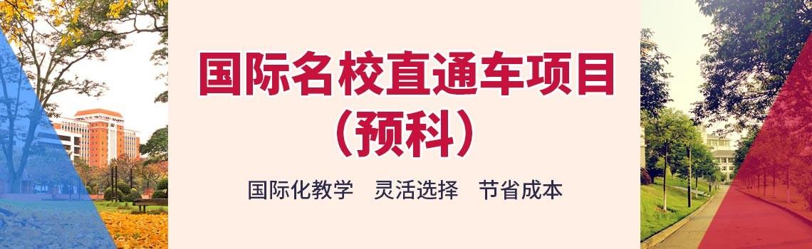 华南师范大学国际名校直通车(预科)项目