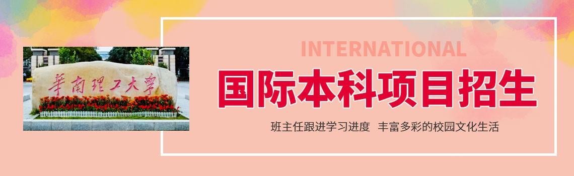 華南理工大學國際本科項目招生簡章