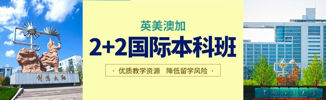 中國石油大學英美澳加2+2國際本科班