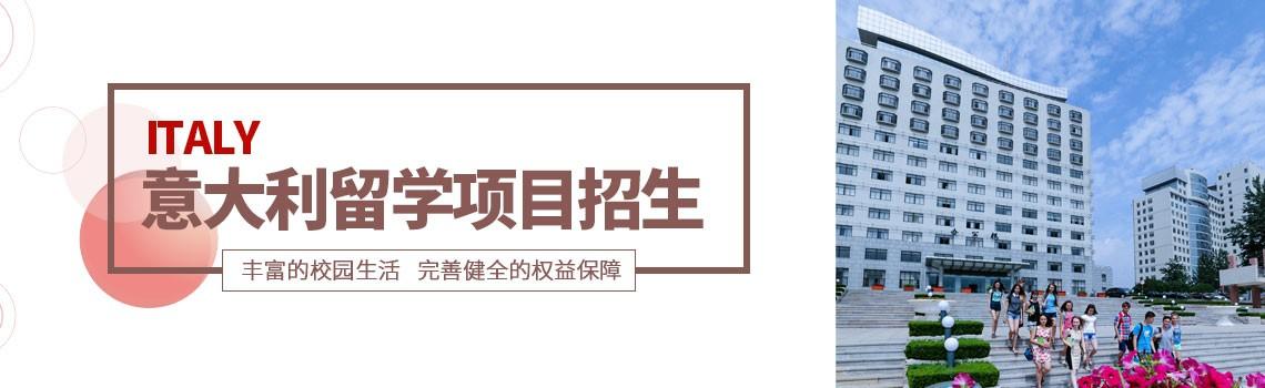山東工商學院國際合作交流處意大利留學項目