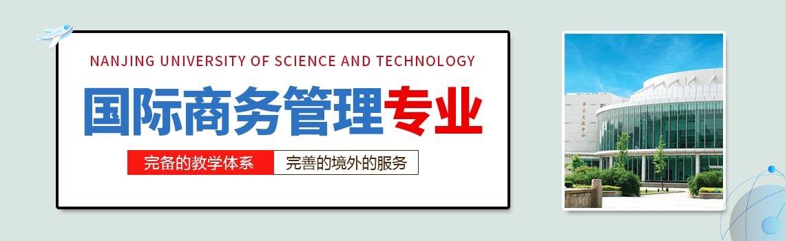 南京理工大学出国留学本硕连读—国际商务管理