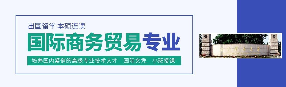 南京理工大学出国留学本硕连读—国际商务贸易