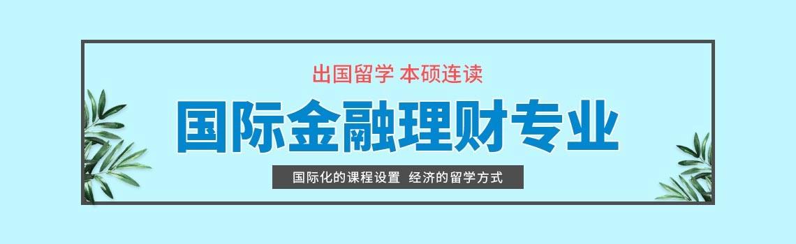 南京理工大学出国留学本硕连读—国际金融理财