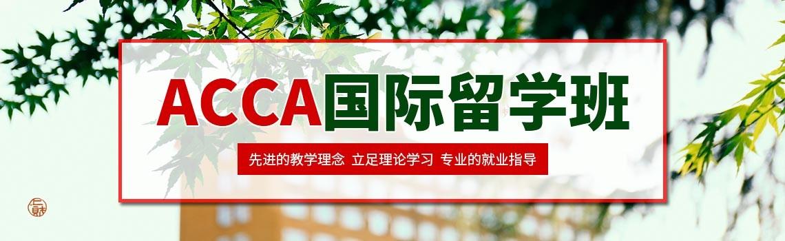 上海财经大学继续教育学院ACCA国际留学班