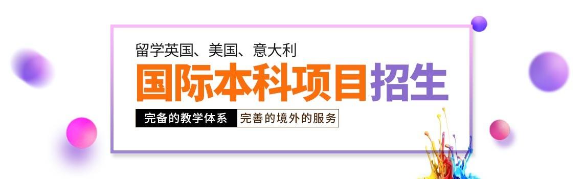 北服艺术留学(英、美、意)国际本科招生简章