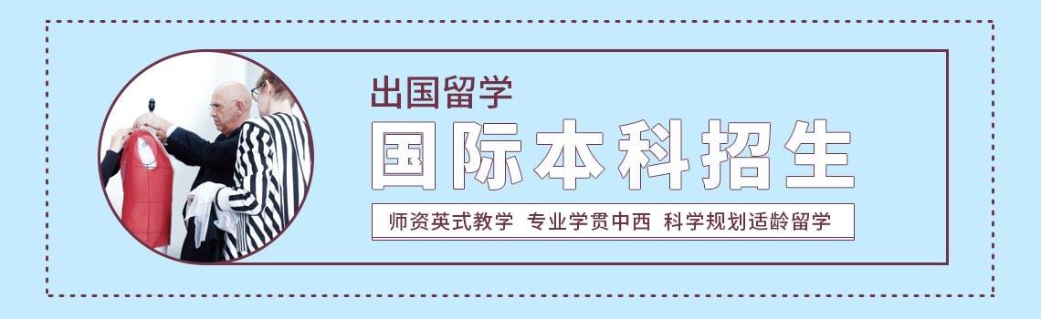 北京服装学院国际本科招生简章