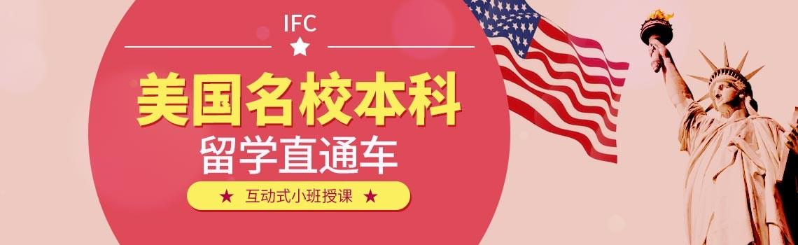 四川大学IFC美国名校本科留学直通车