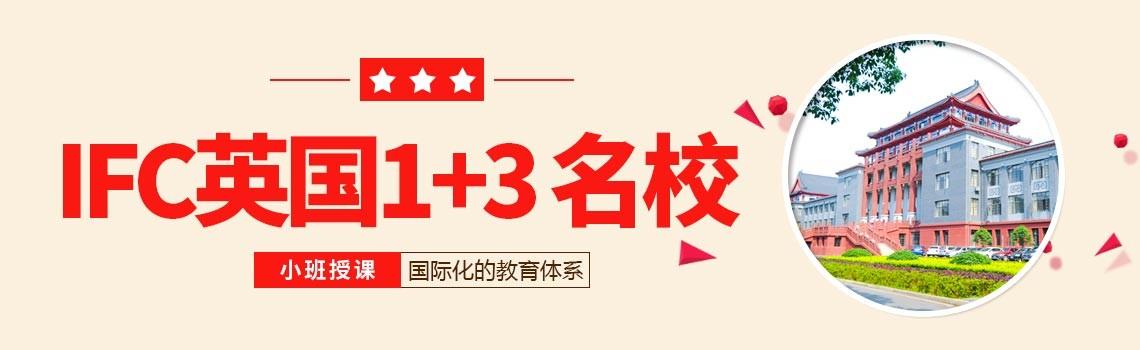 四川大学IFC英国1+3 名校保录