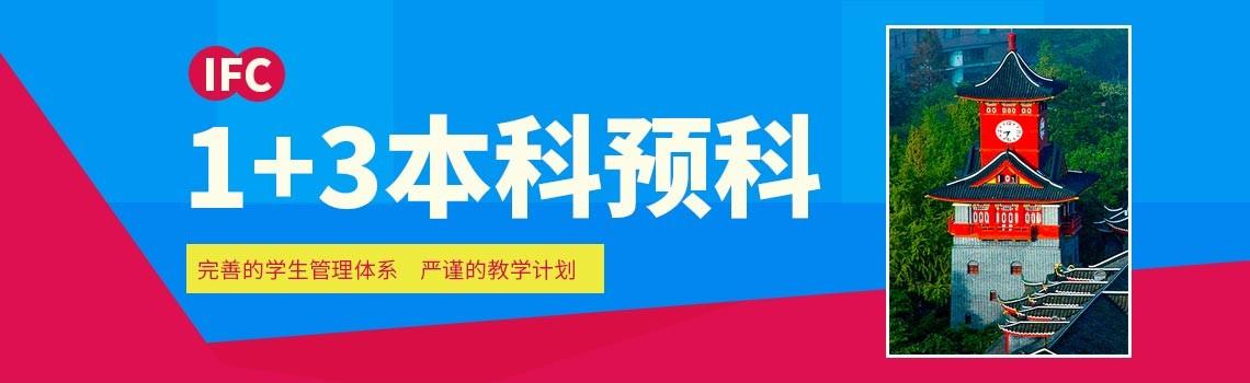 四川大学IFC1+3本科预科招生简章