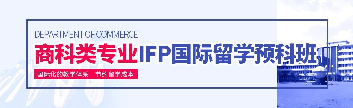 暨南大學商科類專業IFP國際留學預科班