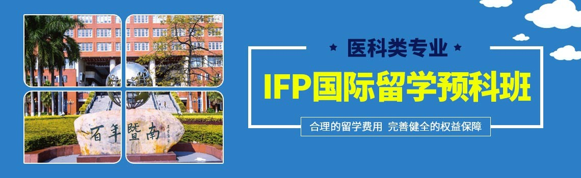 暨南大学医科类专业IFP国际留学预科班