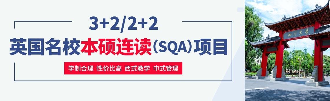川大3+2/2+2英国名校本硕连读(SQA)项目