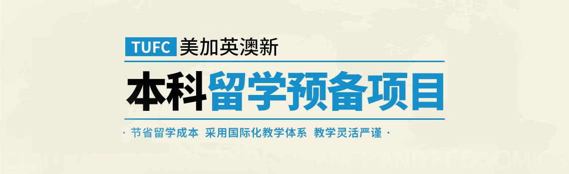 中央财经大学TUFC美加英澳新本科留学预备项目简章
