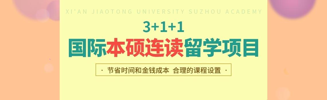 西安交通大学苏州研究院3+1+1国际本硕连读