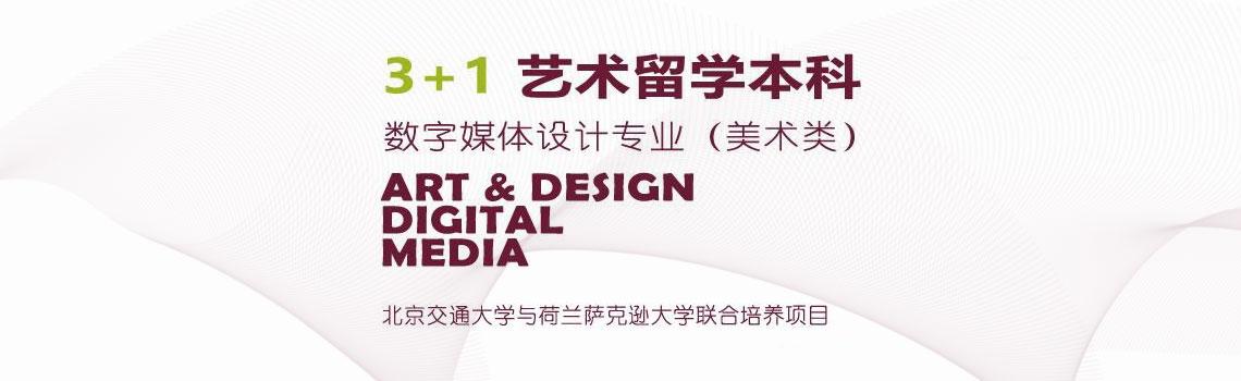 北京交通大学3+1艺术类留学本科项目