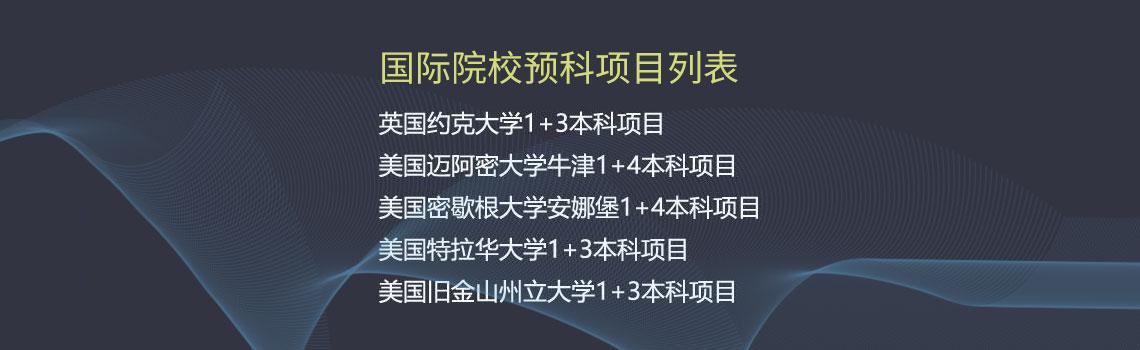 北京交通大学经济/管理/金融/物流/人力资源管理/艺术等专业预科项目