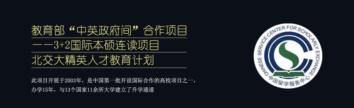 北京交通大学商务管理/人力资源/金融会计等专业本硕连读项目