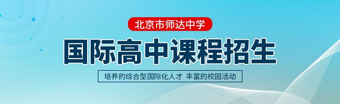 北京市师达中学国际高中课程招生简章