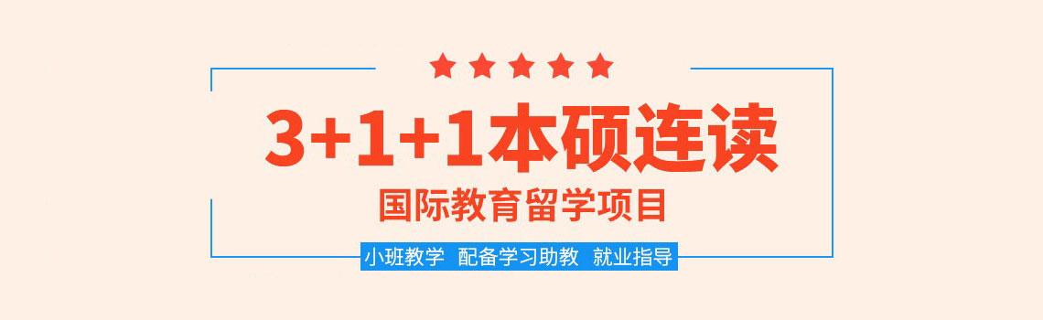 北京印刷学院3+1+1本硕连读国际教育留学项目