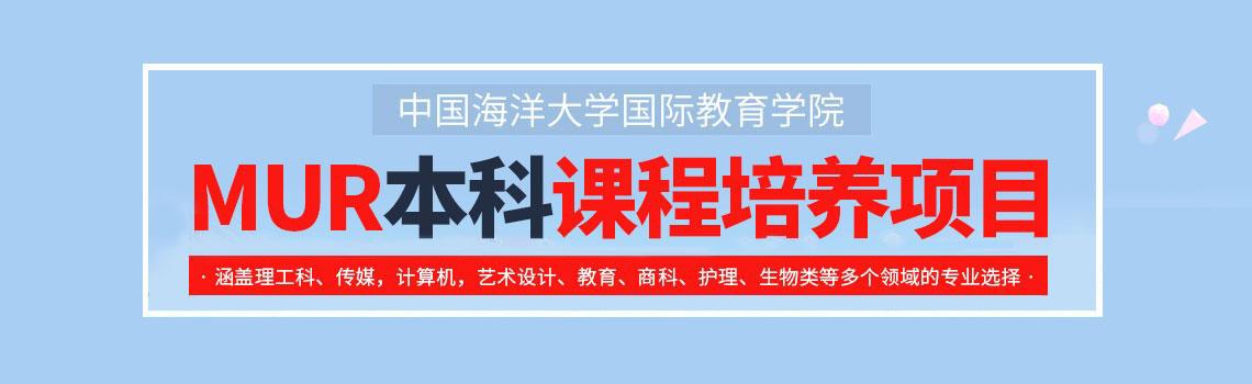 中国海洋大学国际教育学院MUR本科课程培养项目招生简章