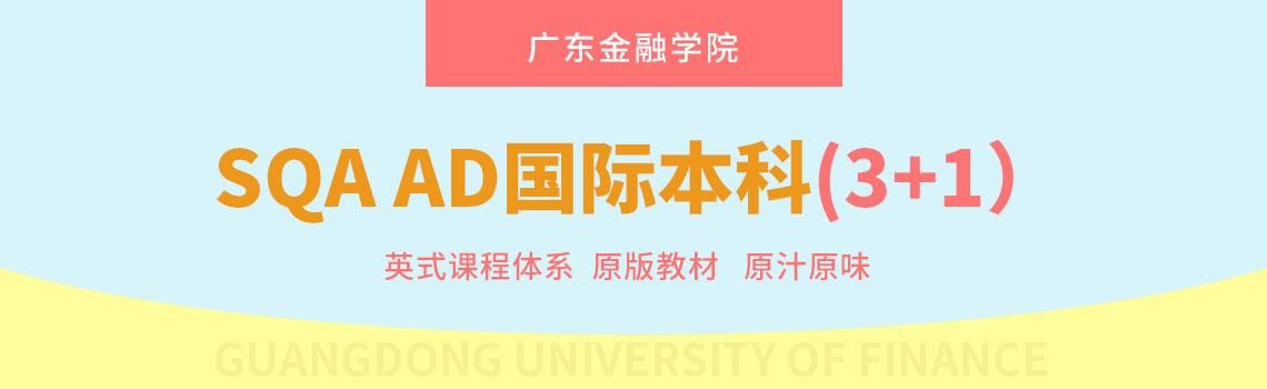 广东金融学院  SQA AD国际本科(3+1)招生简章