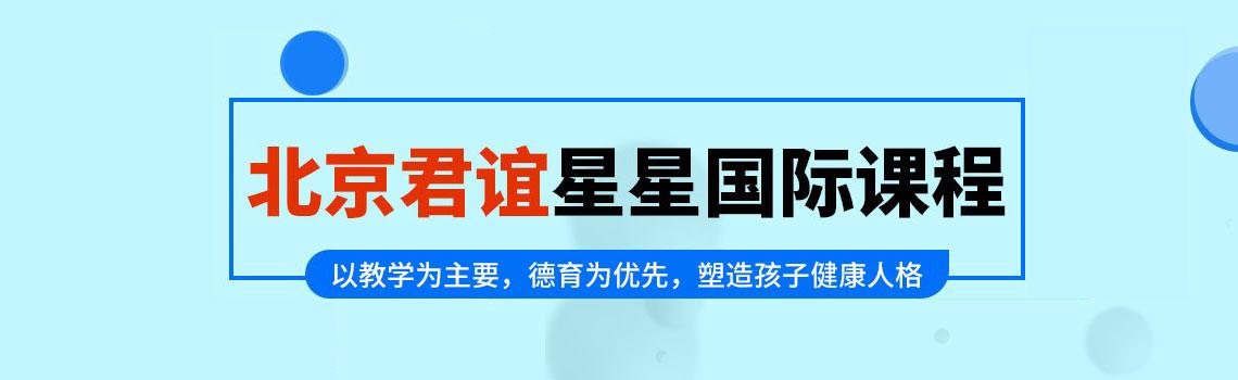 北京君谊星星国际课程招生信息