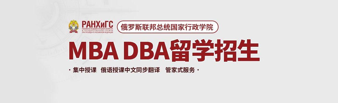 俄罗斯联邦总统国家行政学院MBA DBA/信息安全管理/数字化等专业留学招生简章