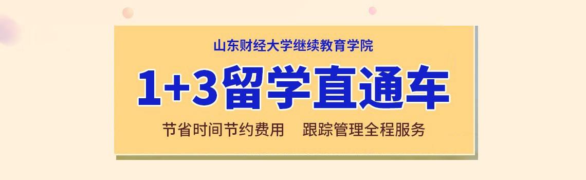 山东财经大学1+3留学直通车项目招生简章