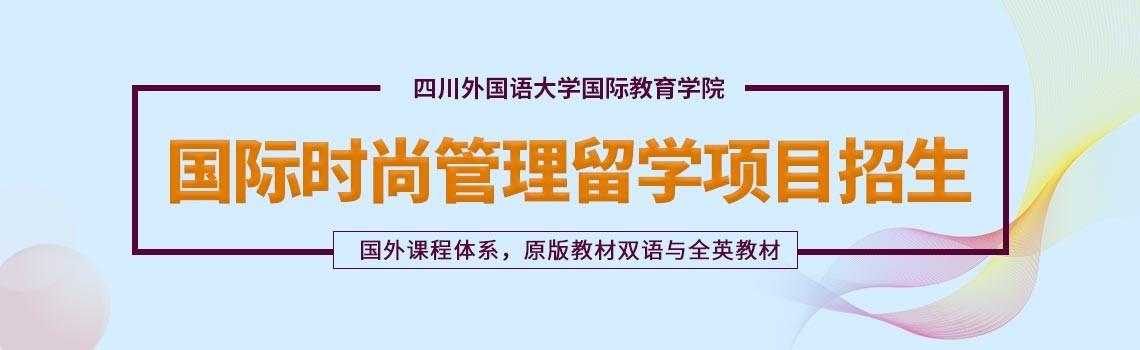 四川外国语大学国际时尚管理2+1/2、2/3+1留学招生简章