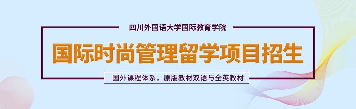 四川外国语大学国际教育学院国际时尚管理2+1/2、2/3+1留学招生简章