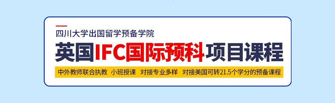 四川大学出国留学预备学院英国IFC国际预科认证课程留学简章