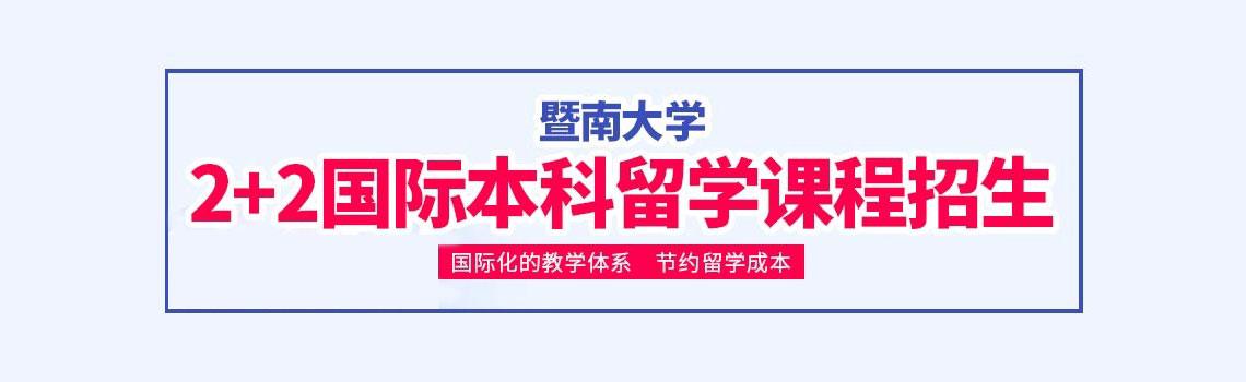 暨南大学2+2国际本科留学课程招生简章