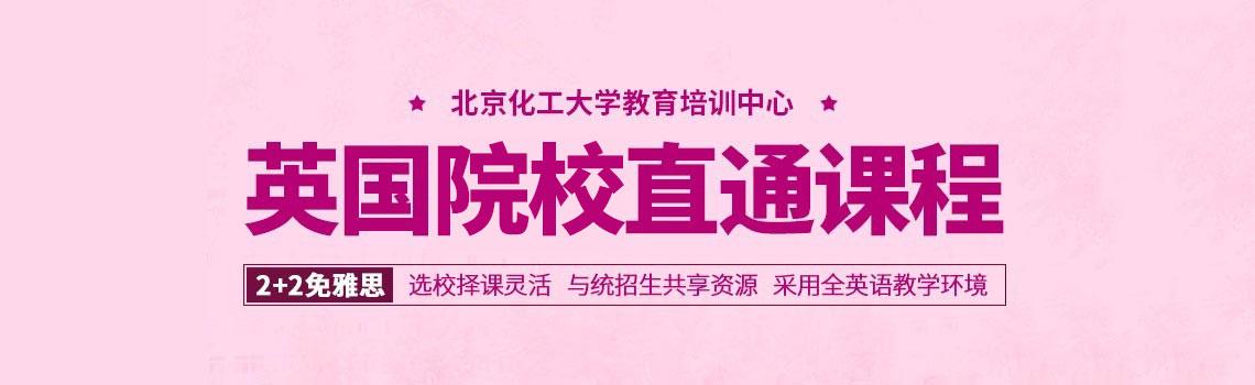 北京化工大学教育培训中心英国名校直通课程(2+2免雅思)留学简章