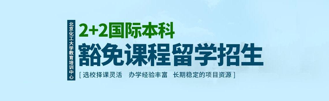 北京化工大学教育培训中心2+2国际本科学分豁免课程招生