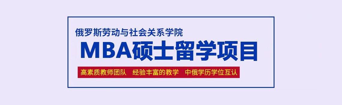 俄罗斯劳动与社会关系学院MBA/人力资源等专业硕士留学招生简章