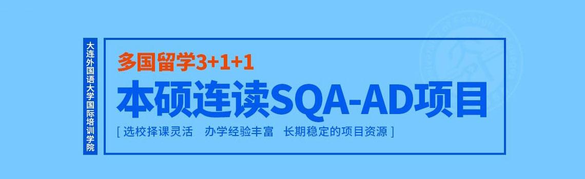 大连外国语大学多国留学3+1+1本硕连读SQA-AD项目简章