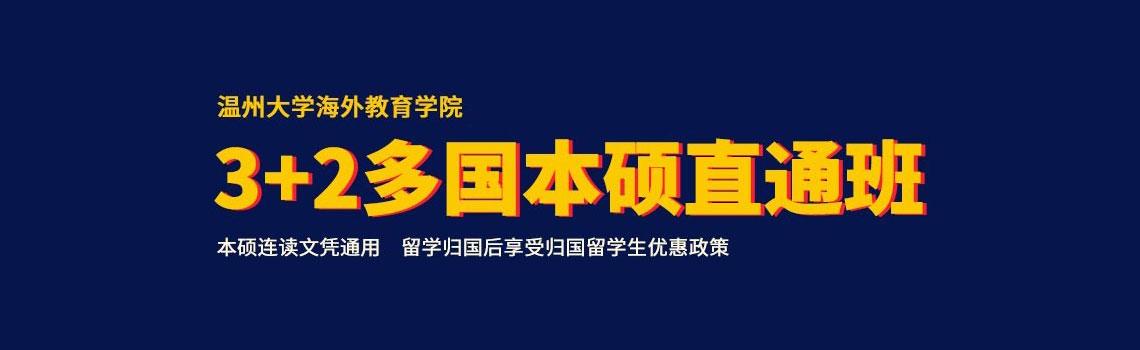 温州大学国际菁英班(欧美本硕)招生简章
