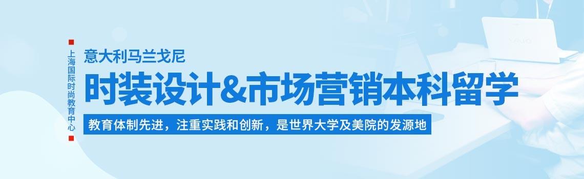 上海国际时尚教育中心意大利马兰戈尼时装设计&市场营销本科留学简章