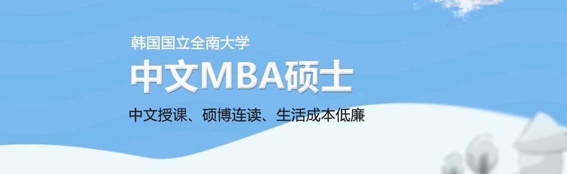韩国国立全南大学中文MBA联合培养项目招生