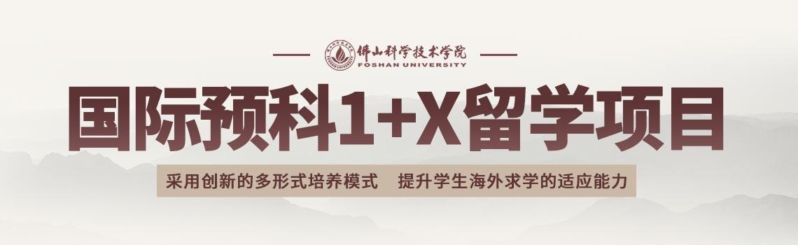 佛山科学技术学院国际预科1+X留学项目