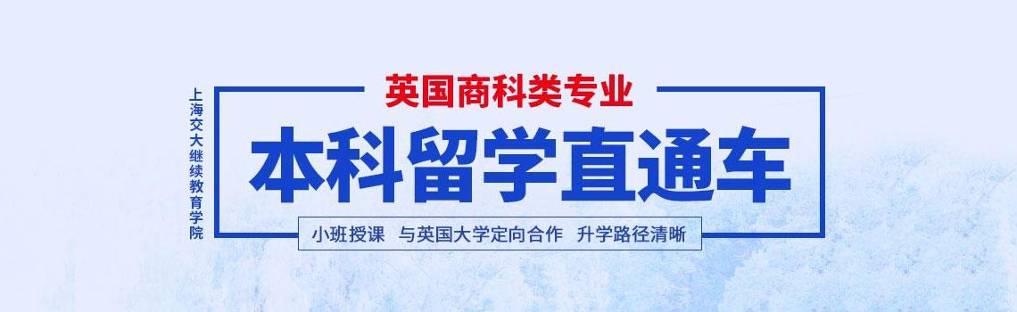 上海交大继续教育学院英国商科类专业本科留学直通车