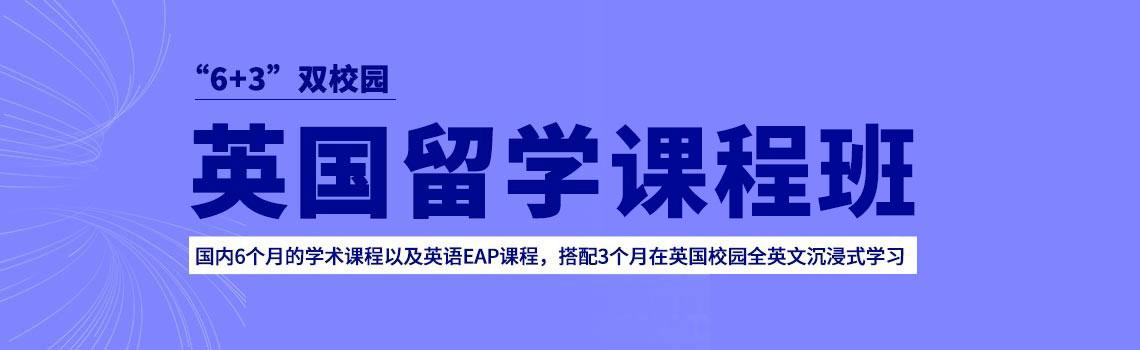 """中国留学人才发展基金会""""6+3""""双校园英国留学"""